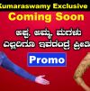 Radhika Kumaraswamy exclusive interview coming soon