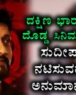 Kiccha sudeep speaks about south Indian big cinema
