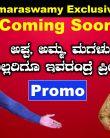 Radhika Kumaraswamy exclusive interview coming soon