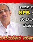 I never seen simple man like SPB in my hole life : Om Sai Prakash