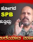 Filmibeat Kannada exclusive : Music director V Manohar remembering old days with SP Balasubramanyam