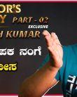 Ayogya  fame Kannada director Mahesh life story Part 2 | Ayogya Mahesh