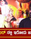 Actress Asha Bhat talks about her upcoming movie Roberrt with Darshan