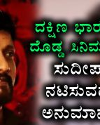 Kiccha Sudeep Speaks About Sou.. Videos