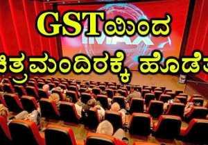 GST ಕಾರ್ಯರೂಪ ಬಂದ್ರೆ ಚಿತ್ರಮಂದಿರದಲ್ಲಿ ಏನ್ನೆಲ್ಲಾ ಬದಲಾಗಲಿದೆ