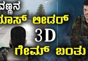 ಮಾಸ್ ಲೀಡರ್ ಚಿತ್ರದ 3D  ಗೇಮ್ ಬಂದಿದೆ ಡೌನ್ಲೋಡ್ಮಾಡಿಕೊಳ್ಳಿ