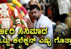 ಭರ್ಜರಿ ಸಿನಿಮಾದ ಕಲೆಕ್ಷನ್ ಭರ್ಜರಿಯಾಗಿದ್ದು ಬಾಕ್ಸ್ ಆಫೀಸ್ ನಲ್ಲಿ ಚಿಂದಿ