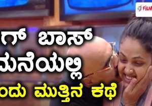 ಬಿಗ್ ಬಾಸ್ ಕನ್ನಡ ಸೀಸನ್ 5 : ಅನುಪಮಾಗೆ ಮುತ್ತಿಟ್ಟ ಸಿಹಿ ಕಹಿ ಚಂದ್ರು