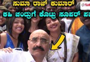 Bigg Boss Kannada Season 5 : ಸಿಹಿ ಕಹಿ ಚಂದ್ರು ಗೆ ಸೂಪರ್ ಪವರ್ ಕೊಟ್ಟ ಸುಮಾ ರಾಜ್ ಕುಮಾರ್