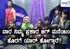ಬಿಗ್ ಬಾಸ್ ಕನ್ನಡ ಸೀಸನ್ 5 : ಈ ವಾರ ಬಿಗ್ ಮನೆಯಿಂದ ಹೊರ ಹೋಗೋರು ಯಾರು?
