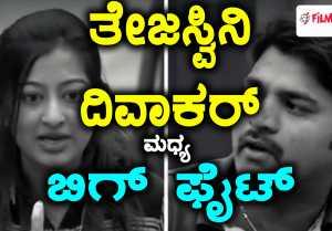 ಬಿಗ್ ಬಾಸ್ ಕನ್ನಡ ಸೀಸನ್ 5 : ತೇಜಸ್ವಿನಿ ದಿವಾಕರ್ ವಿರುದ್ಧ ಯುದ್ಧ