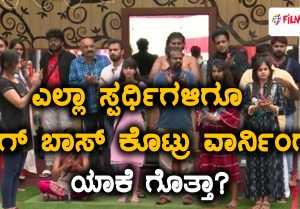 ಬಿಗ್ ಬಾಸ್ ಕನ್ನಡ ಸೀಸನ್ 5 : ಎಲ್ಲ 17 ಸ್ಪರ್ಧಿಗಳಿಗೂ ಬಂತು ವಾರ್ನಿಂಗ್