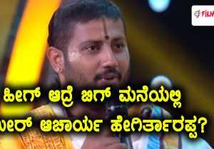 ಬಿಗ್ ಬಾಸ್ ಕನ್ನಡ ಸೀಸನ್ 5 : ಪಂಡಿತ್ ಸಮೀರ್ ಆಚಾರ್ಯ ಗೆ ಬೇಕಾದ ವಸ್ತುಗಳು ಸಿಕ್ತು