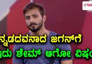 Bigg Boss Kannada 5 : ಕನ್ನಡ ವರ್ಣಮಾಲೆಯಲ್ಲಿ ಎಷ್ಟು ಅಕ್ಷರಗಳಿವೆ ಎಂದು ತಿಳಿಯದ ಜಗನ್