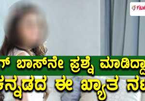 ಬಿಗ್ ಬಾಸ್ ಕನ್ನಡ ಸೀಸನ್ 5 : ಕಾರ್ಯಕ್ರಮದ ಬಗ್ಗೆ ಪ್ರಶ್ನೆ ಮಾಡಿದ ಕನ್ನಡದ ಖ್ಯಾತ ನಟಿ