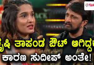 Bigg Boss Kannada Season 5 : ಕೃಷಿ ತಾಪಂಡ ಔಟ್ ಆಗಿದ್ದಾಕೆ ಸುದೀಪ್ ಕಾರಣವಂತೆ