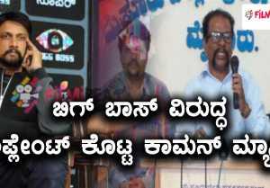 ಬಿಗ್ ಬಾಸ್ ಕನ್ನಡ ಸೀಸನ್ 5 : ಬಿಗ್ ಬಾಸ್ ವಿರುದ್ಧ ಕಾಮನ್ ಮ್ಯಾನ್ ದೂರು ದಾಖಲು