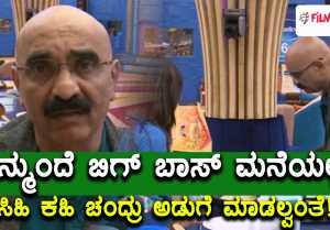 ಬಿಗ್ ಬಾಸ್ ಕನ್ನಡ ಸೀಸನ್ 5 : ಇನ್ಮುಂದೆ ಅಡುಗೆ ಮಾಡೋದಿಲ್ಲ ಅಂದ್ರು ಸಿಹಿ ಕಹಿ ಚಂದ್ರು
