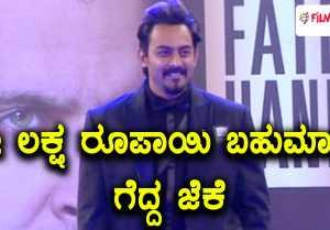 Bigg Boss Kannada Season 5 : 2 ಲಕ್ಷ ರೂಪಾಯಿ ಗೆದ್ದ ಜೆಕೆ