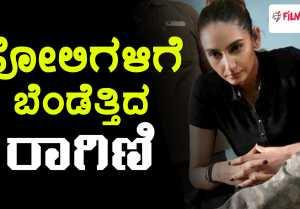 ಖಾಕಿ ಧರಿಸಿ ಪುಂಡರನ್ನ ಬೆಂಡೆತ್ತಲು ತಯಾರಾದ ರಾಗಿಣಿ  Oneindia Kannada