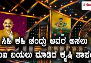 Bigg Boss Kannada 5: ಸಿಹಿ ಕಹಿ ಚಂದ್ರು ಅಸಲಿಯತ್ತು ಬಟಾಬಯಲು ಮಾಡಿದ ಕೃಷಿ ತಾಪಂಡ