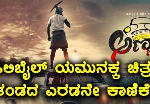 'ಮೈ ನೇಮ್ ಈಸ್ ಅಣ್ಣಪ್ಪ' ಚಿತ್ರದ ಹೊಸ ಹಾಡು ಬಂತು