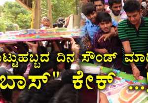 Shivrajkumar birthday :  ಬಾಸ್ ಕೇಕ್ ಕತ್ತರಿಸಿದ ಶಿವಣ್ಣ...!!