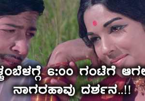 Nagarahaavu 2018 : ಬೆಳಗಾಗೆದ್ದು  ನಾಗರಹಾವನ್ನು ನೋಡಿ ಕಣ್ತುಂಬಿಕೊಳ್ಳಿ...!