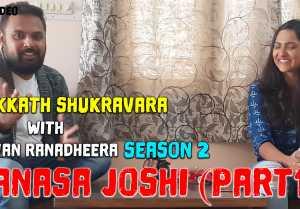 ಸಖತ್ ಶುಕ್ರವಾರ ವಿಥ್ ಪವನ್ ರಣಧೀರ ಸೀಸನ್ 2 : ಮಾನಸ ಜೋಷಿ  ಪಾರ್ಟ್ 1