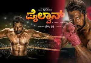 Pailwaan Kannada Movie : ಕಿಚ್ಚ ಸುದೀಪ್ ಅಭಿಮಾನಿಗಳಿಗೊಂದು ಸಿಹಿ ಸುದ್ದಿ..!