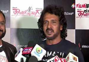 Thayige Thakka Maga Movie : ತಾಯಿಗೆ ತಕ್ಕ ಮಗ ಸಿನಿಮಾ ನೋಡಿ ಉಪೇಂದ್ರ ಹೇಳಿದ್ದು ಹೀಗೆ