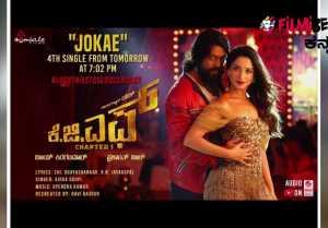 KGF Kannada Movie: ಜೋಕೆ' ಹಾಡು ನೋಡೋದಕ್ಕೆ ಮಿಸ್ ಮಾಡ್ಕೋಬೇಡಿ.!