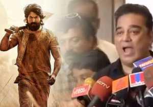 KGF Kannada Movie : ಕೆಜಿಎಫ್ ಸಿನಿಮಾಗೂ ನಟ ಕಮಲ್ ಹಾಸನ್ ಗೂ ಸಂಬಂಧ ಇದೆಯಾ?