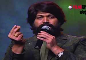 KGF Kannada Movie: ತೆಲುಗು ಪ್ರಿ ರಿಲೀಸ್ ಇವೆಂಟ್ನಲ್ಲಿ ರಾಕಿಂಗ್ಸ್ಟಾರ್ ಯಶ್ ಮಾತನಾಡಿರುವ ವಿಡಿಯೋ ಇಲ್ಲಿದೆ