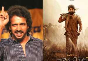 KGF Kannada Movie : ಕೆಜಿಎಫ್ ಸಿನಿಮಾದ ಬಗ್ಗೆ ಉಪೇಂದ್ರ ಹೇಳಿದ್ದು ಹೀಗೆ
