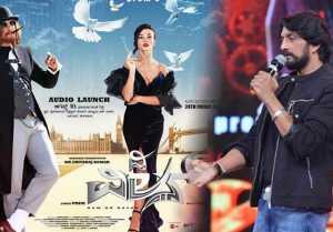 The Villain Kannada Movie : ವಿಲನ್ ಚಿತ್ರತಂಡದ ಮೇಲೆ ಸುದೀಪ್ ಗೆ ಬೇಸರ?