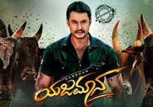 Yajamana Movie: ಕನ್ನಡದಲ್ಲಿ ಮಾತ್ರ ತೆರೆ ಕಾಣ್ತಿದೆ ಯಜಮಾನ