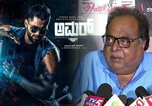 Amar Kannada Movie: ಮಗನ ಚಿತ್ರಕ್ಕೆ ದಿನಗಣನೆ ಶುರು