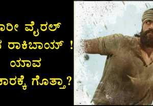 ರಾಕಿಬಾಯ್ ನೋಡಲು ಕಾದು ಕುಳಿತ ಪ್ರೇಕ್ಷಕರು: KGF Movie