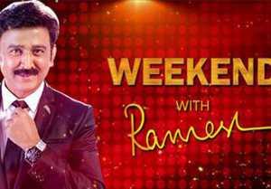 Weekend with Ramesh Season 4:  ಈ ವಾರ ವೀಕೆಂಡ್ ವಿಥ್ ರಮೇಶ್ ಕಾರ್ಯಕ್ರಮ ಪ್ರಸಾರವಾಗೋದಿಲ್ಲ