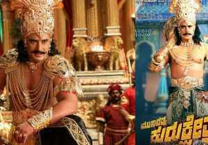 Kurukshetra Kannada Movie: ವರಮಹಾಲಕ್ಷ್ಮಿ ದಿನ ಕುರುಕ್ಷೇತ್ರ ದರ್ಶನ