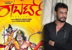 Robert Kannada Movie: ಬಾಕ್ಸ್ ಆಫೀಸ್ ಬೇಟೆಯಾಡೋಕೆ ಬರ್ತಿದೆ ರಾಬರ್ಟ್