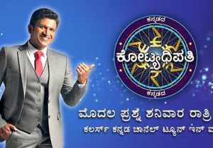 Kannadada kotyadhipathi season 4: ಮತ್ತೆ ಕಿರುತೆರೆಗೆ ಮರಳಿದ್ದಾರೆ ಪುನೀತ್ ರಾಜ್ ಕುಮಾರ್