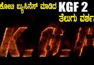 KGF 2 ರಿಲೀಸ್ ಮಾಡಲು ಆಂಧ್ರದಲ್ಲಿ ಸಿಕ್ಕಾಪಟ್ಟೆ ಪೈಪೋಟಿ