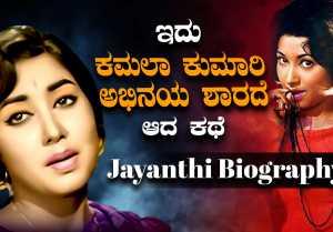ರಾಜ್ ಕುಮಾರ್ ಜೊತೆಗೆ 45 ಚಿತ್ರಗಳಲ್ಲಿ ನಟಿಸಿ ದಾಖಲೆ ಬರೆದಿದ್ರು ಜಯಂತಿ