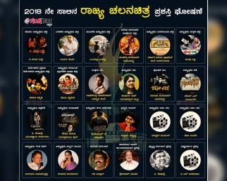 2018th Year Karnataka State Film Awards Announced