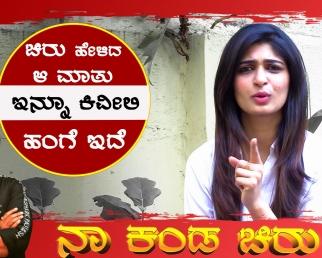 Actress Aditi Prabhudeva shared an untold story about Chiranjeevi Sarja