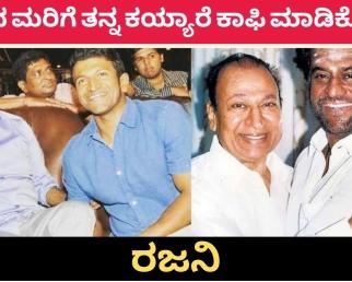 Puneeth Rajkumar talk about very special moments with superstar Rajinikanth