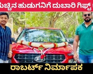 Umapathy Srinivas gifted car to Madagaja director Mahesh kumar.