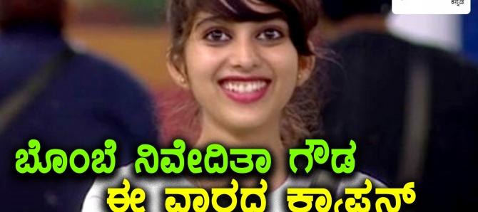 Big Boss Kannada Season 5 : ಬಿಗ್ ಬಾಸ್  ಮನೆಯ ಕ್ಯಾಪ್ಟನ್ ಆದ 'ಬೊಂಬೆ' ನಿವೇದಿತಾ ಗೌಡ